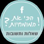 קבוצת פייסבוק: הכי את המומחיות
