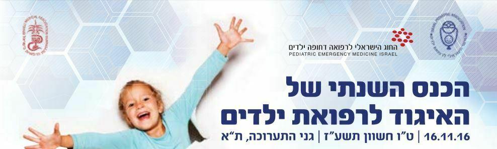 הכנס השנתי של האיגוד לרפואת ילדים